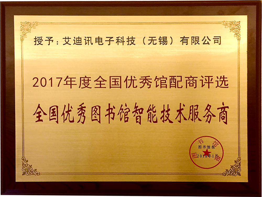 """2017年度""""全国优秀图书馆智能技术服务商""""-1.png"""