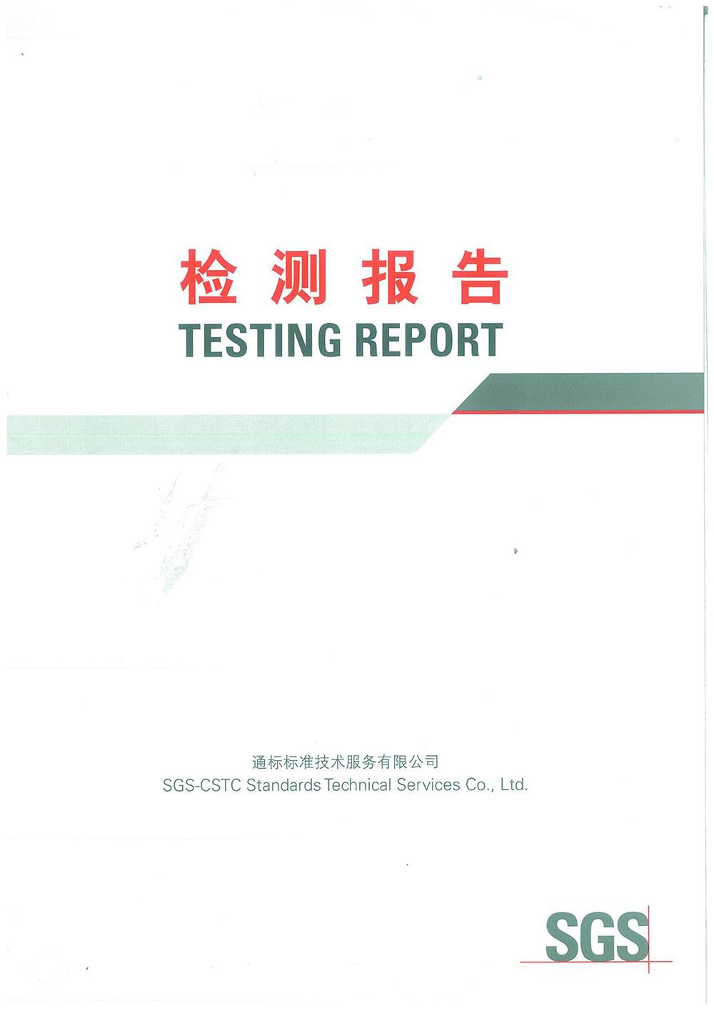 SGS证书-1-1.jpg